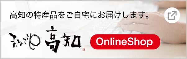 高知の特産品をご自宅にお届けします。まるごと高知OnlineShop