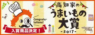 高知家のうまいもの大賞 -2017- 求ム!ポジティブフード!! 応募締め切り:9月29日(木)