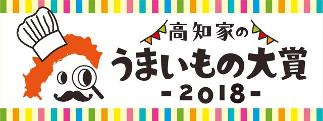 高知家のうまいもの大賞 -2018- 求ム!ポジティブフード!! 応募締め切り:10月20日(金)