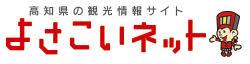 高知県の観光情報サイト よさこいネット