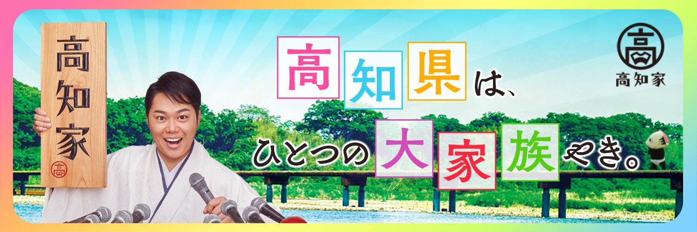 高知県は、ひとつの大家族やき。 詳細はこちら