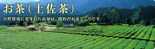 お茶(土佐茶)
