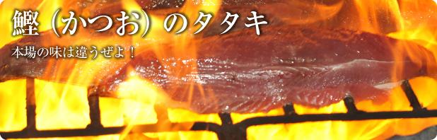 鰹(かつお)のタタキ