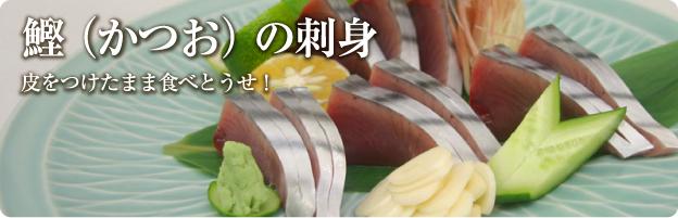 土佐料理の横綱・鰹(かつお)