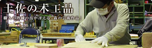 土佐の木工品。職人の熟練の技が冴える「森の芸術作品」