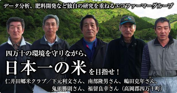 稲作農家グループ/仁井田郷米クラブ