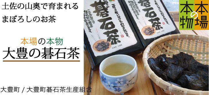 大豊の碁石茶|高知まるごとネッ...