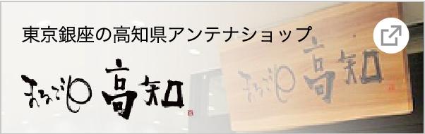 東京銀座の高知県アンテナショップ まるごと高知