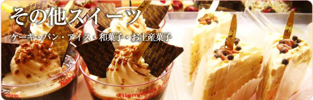 その他のスイーツ。ケーキ・アイス・和菓子・お土産菓子