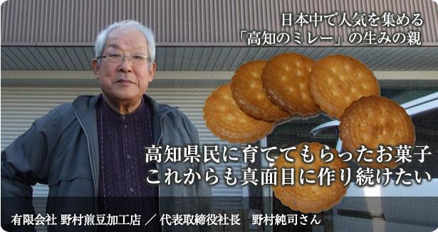 日本中で人気を集める「高知のミレー」の生みの親 /有限会社 野村煎豆加工店
