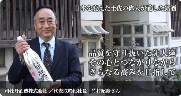 日本を変えた土佐の偉人が愛した銘酒 /司牡丹酒造株式会社