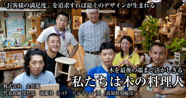 高知県産木材に抜群の機能性を取り入れた木工生活用品/株式会社土佐龍