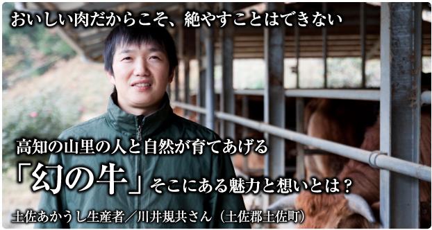 おいしい肉だからこそ、絶やすことはできない/土佐あかうし生産者-川井規共さん