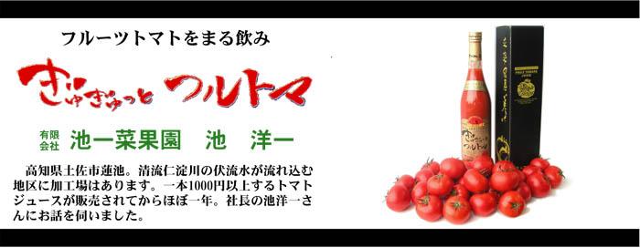 フルーツトマトをまる飲み ぎゅぎゅっとフルトマ/池一菜果園