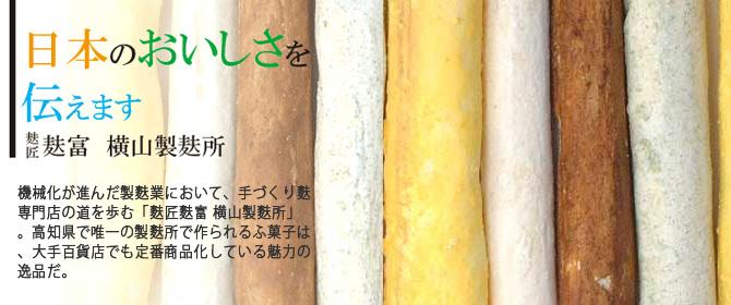 日本のおいしさを伝えます/横山製麩所