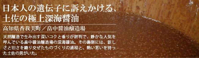 日本の遺伝子に訴えかける、土佐の極上深海醤油/畠中醤油醸造場