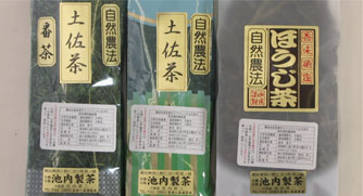 自然農法茶