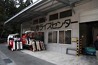 本山町ライスセンター