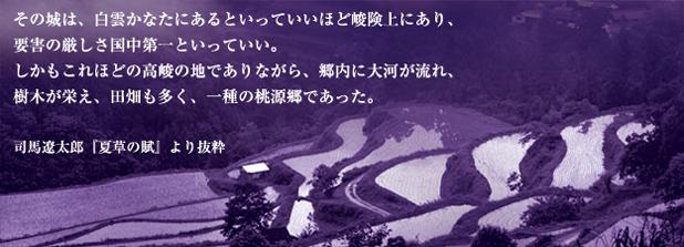 司馬遼太郎『夏草の賦』より抜粋
