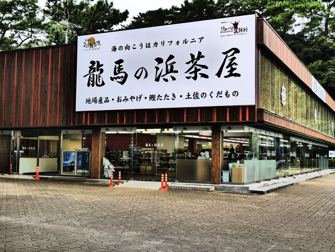 龍馬の浜茶屋